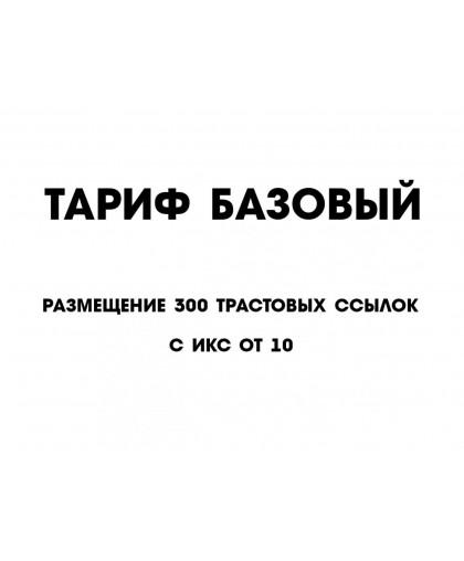 Тариф Базовый