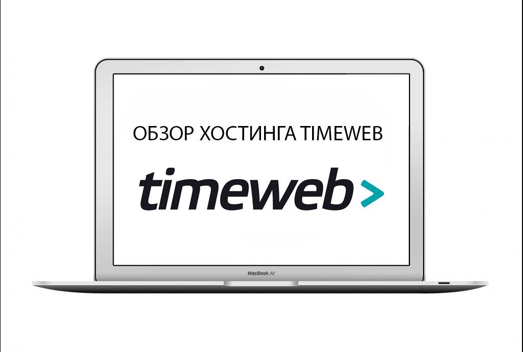 Обзор хостинга Timeweb