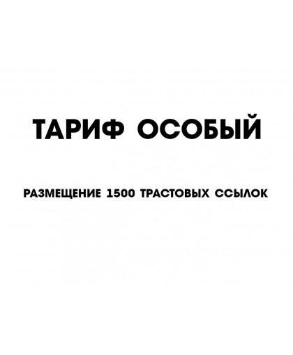 Тариф Особый
