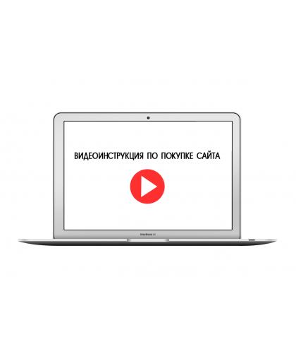 Видеоинструкция по покупке сайта