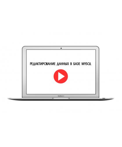Редактирование данных в базе MYSQL видео