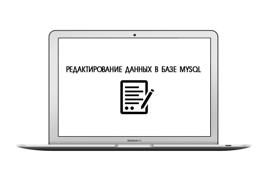 Редактирование данных в базе MYSQL текстовая версия