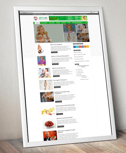 Сайт про диеты